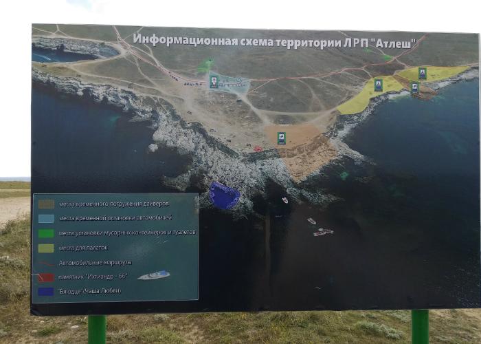 Схема территории ландшафтно рекриационного парка Атлеш (Тарханкут, Крым)