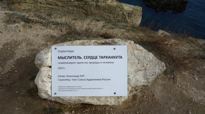Фото таблички: Мыслитель - сердце Тарханкута.