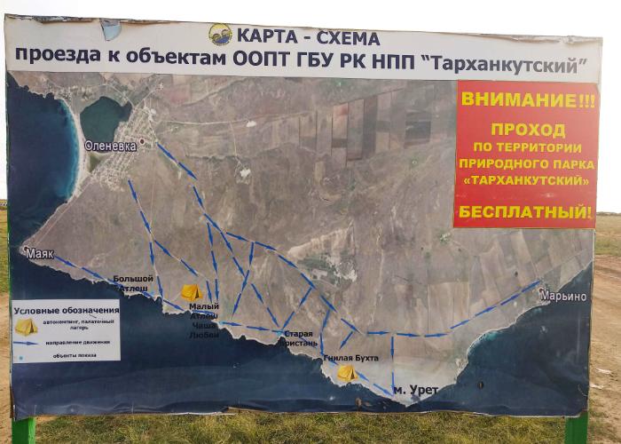 Карта проездов природного парка Тарханкутский. Фото