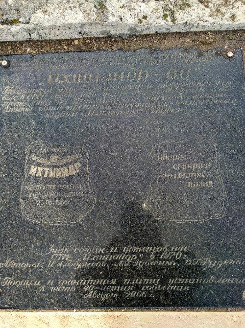 Мемориальная доска дайверам Тарханкута в честь установки первого подводного дома. Фото